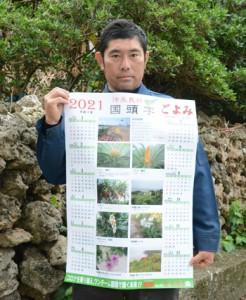 和泊町国頭・集落カレンダー販売201221沖