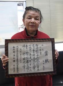 本土との行政分離中の小学4年生時の賞状に「当時を思い出す」という国山敦子さん