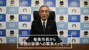 市民へのメッセージを配信した朝山市長(奄美市YouTubeアカウントより)