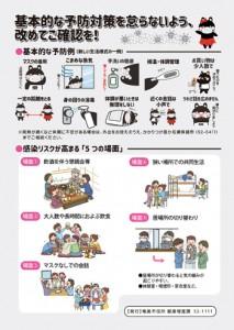 奄美市新型コロナちらし②