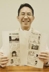 田中一村の紹介漫画を製作している有川幸輝さん=11日、奄美市笠利町の田中一村記念美術館