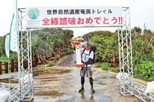 奄美トレイル全線踏破プロジェクトのゴールを喜ぶ野元さん=13日、与論町