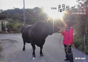 闘牛カメラマン久高さんの遺作写真集が発売210225徳