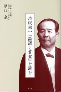 渋沢栄一「論語と算盤」を読む 久岡
