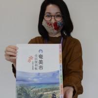 奄美市市民便利帳を発行①210303富川