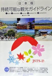 日本版持続可能な観光ガイドラインの冊子
