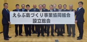 設立総会を開いたえらぶ島づくり事業協同組合の組合員ら=21日、和泊町(提供写真)