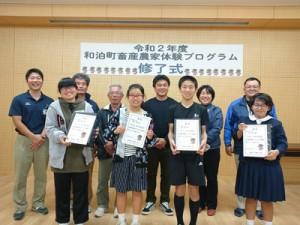 畜産の仕事を体験し、修了証書を受け取った児童生徒ら=5日、和泊町(提供写真)