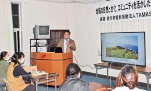 地域の自然と文化、コミュニティーを生かした活性化事業について講話する中村さん=19日、奄美市名瀬