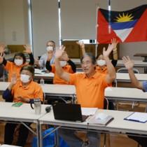 県内6町やカリブ共同体諸国の関係者らが参加したホストタウンオンライン交流=17日、与論町