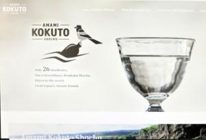 奄美黒糖焼酎の海外版ウェブサイトのトップページ