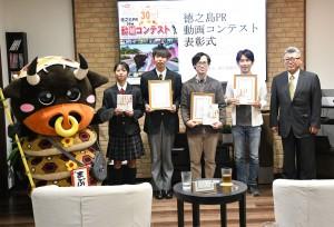 徳之島PR動画コンテストのグランプリ、準グランプリを受賞した応募者ら=21日、徳之島町亀津