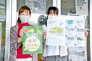 あまみシマ博覧会2021への参加を呼び掛けるぐーんと奄美の担当者=12日、奄美市