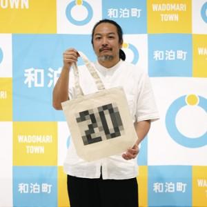 審査員特別賞の和泊町「2020年新成人トートバッグ」