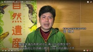 配信を開始した奄美大島のPR映像(奄美大島自然保護協議会提供)