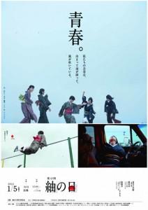 審査員特別賞の第43回紬の日ポスター「私たちの青春は、」