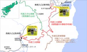 車両規制の実証実験を行う市道三太郎線周辺(環境省ホームページより)