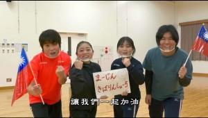 龍郷町が制作した動画で、ホストタウンを結ぶ台湾の選手へ応援メッセージを寄せる子どもたち