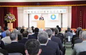 町制施行80周年の節目を祝った式典=1日、和泊町のやすらぎ館