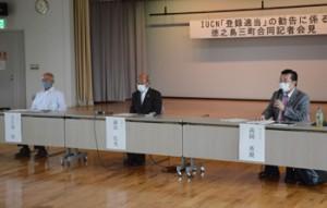 3首長が世界自然遺産登録へ向けて基本方針を示した合同記者会見=12日、天城町役場
